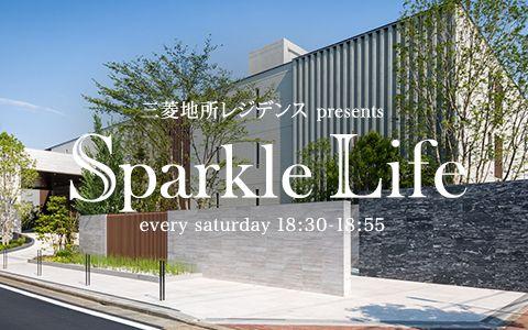 三菱地所レジデンス Sparkle Life