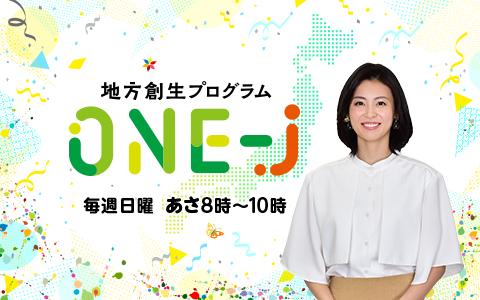 地方創生プログラム ONE-J