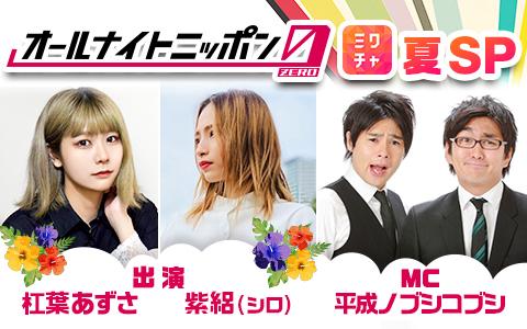 オールナイトニッポン0(ZERO) ミクチャ夏SP