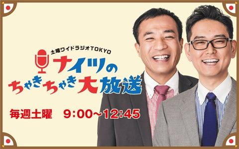土曜ワイドラジオTOKYO ナイツのちゃきちゃき大放送 (1)