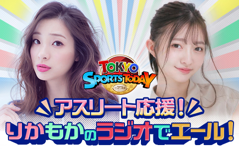 TOKYO SPORTS TODAY ~アスリート応援!りかもかのラジオでエール!~