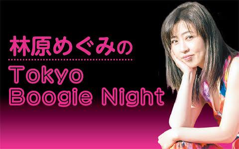 林原めぐみのTokyo Boogie Night
