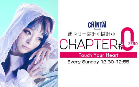 CHINTAI presents きゃりーぱみゅぱみゅ Chapter #0 ~Touch Your Heart~