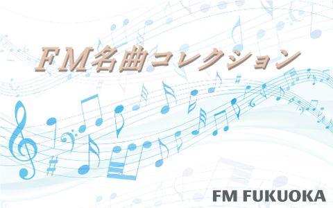 FM名曲コレクション