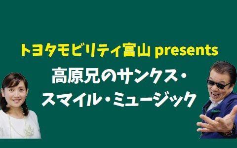 トヨタモビリティ富山 presents 高原兄のサンクス・スマイル・ミュージック