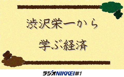 渋沢栄一から学ぶ経済