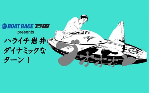 BOAT RACE 戸田 presents ハライチ岩井 ダイナミックなターン