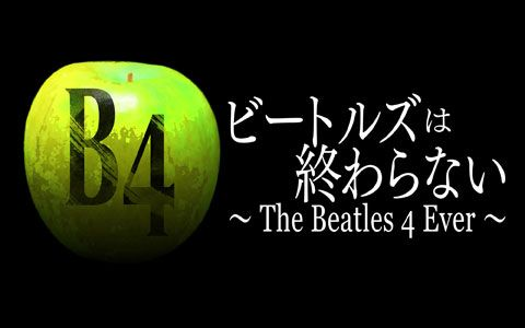 ビートルズは終わらない~The Beatles 4 Ever~