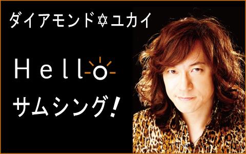 ダイアモンド☆ユカイ Hello サムシング!