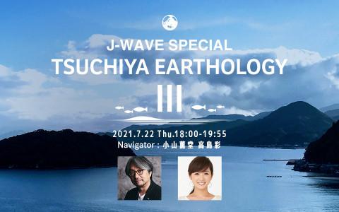 J-WAVE SPECIAL TSUCHIYA EARTHOLOGY