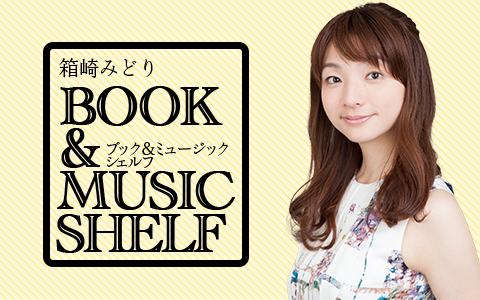 箱崎みどり BOOK & MUSIC SHELF