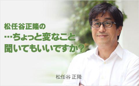 松任谷正隆の…ちょっと変なこと聞いてもいいですか?