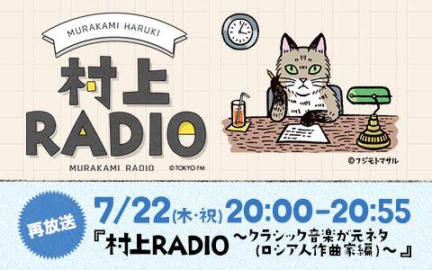 村上RADIO~クラシック音楽が元ネタ(ロシア人作曲家編)~[再放送]