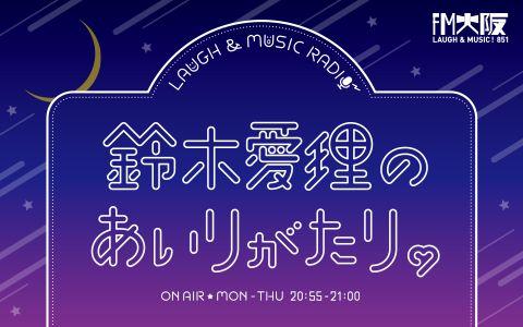 LAUGH&MUSIC RADIO~鈴木愛理のあいりがたり。