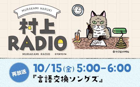 村上RADIO~言語交換ソングズ~[再放送]