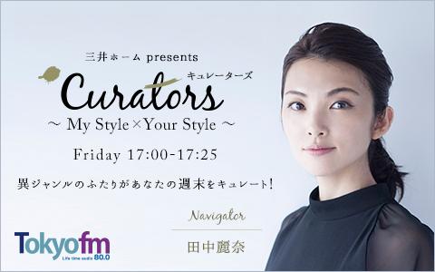 三井ホーム presents キュレーターズ~マイスタイル×ユアスタイル~