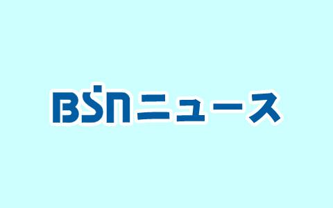BSNニュース