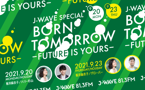 J-WAVE SPECIAL BORN TOMORROW~FUTURE IS YOURS~(PART2)