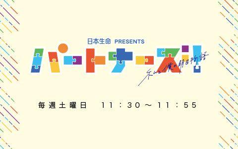 日本生命 presents パートナーズ!~私と僕の明日物語~