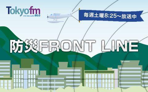 防災 FRONT LINE