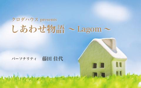 クロダハウス presents しあわせ物語~Lagom~