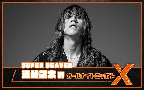 SUPER BEAVER 渋谷龍太のオールナイトニッポンX(クロス)