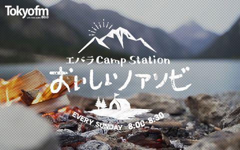 エバラ Camp Station~おいしいノアソビ~
