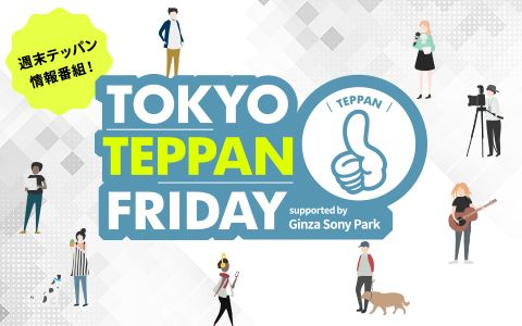 TOKYO TEPPAN FRIDAY supported by Ginza Sony Park