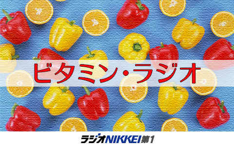 ビタミン・ラジオ