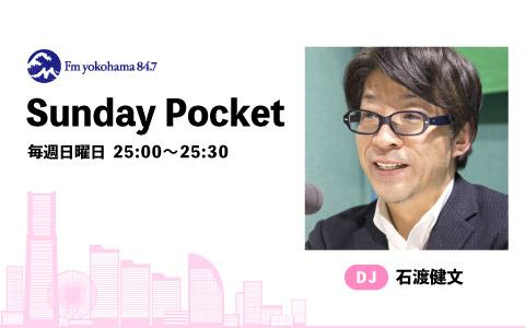 Sunday Pocket
