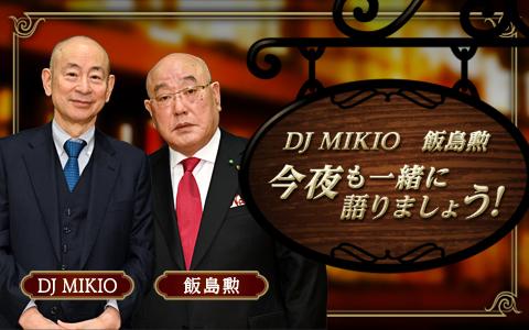 DJ MIKIO 飯島勲 今夜も一緒に語りましょう!