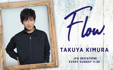 木村拓哉 Flow supported by GYAO!