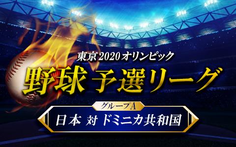 東京2020オリンピック 野球 予選リーグ グループA 日本 対 ドミニカ共和国 Part2