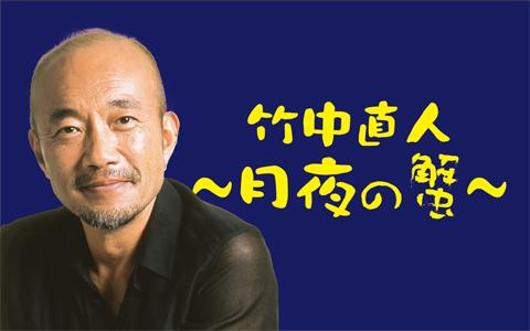 SMBCモビット presents 竹中直人 ~月夜の蟹~