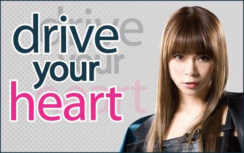 小柳ゆき drive your heart