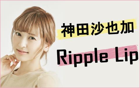 神田沙也加 Ripple Lip