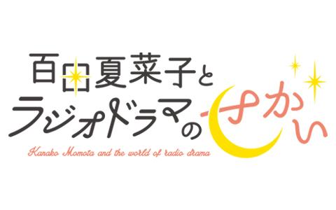 百田夏菜子とラジオドラマのせかい