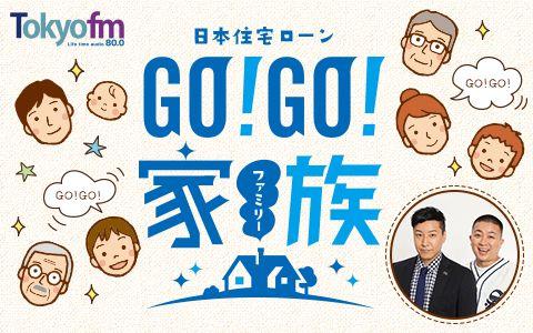 日本住宅ローン GO!GO!家族