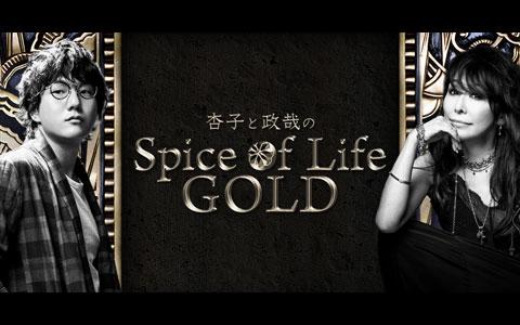 杏子と政哉のSpice of Life GOLD