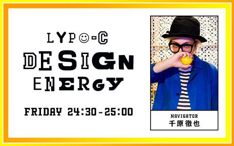 Lypo-C DESIGN ENERGY