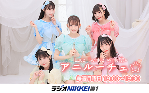 Luce Twinkle Wink☆のアニルーチェ☆