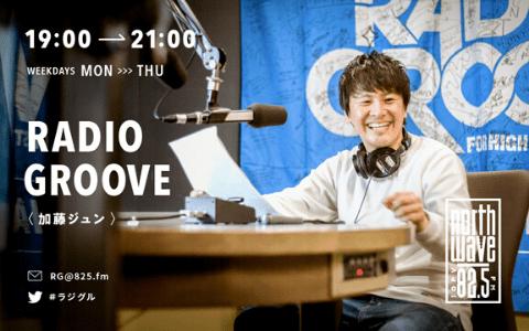 RADIO GROOVE(ラジグル)