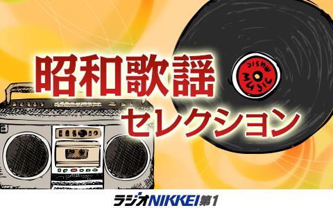 昭和歌謡セレクション こどもの日スペシャル