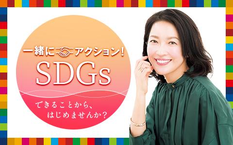 一緒にアクション!SDGs ~できることから、はじめませんか?