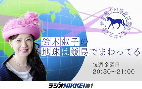 鈴木淑子の地球は競馬でまわってる