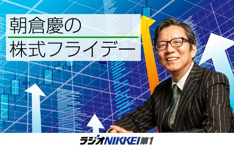 朝倉慶の株式フライデー