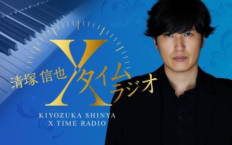 清塚信也 Xタイム ラジオ