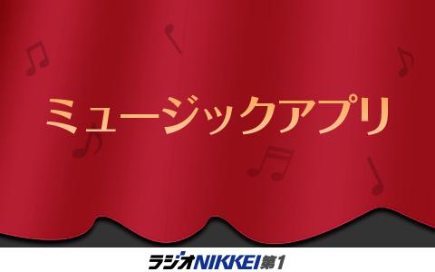 ミュージックアプリ