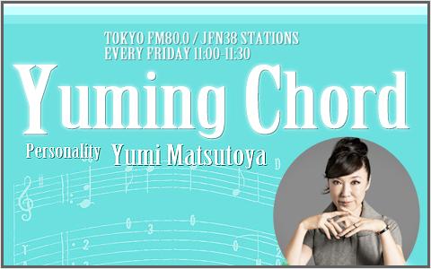 Yuming Chord