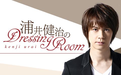 浦井健治のDressing Room